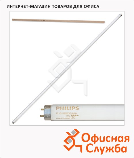 Лампа люминесцентная Philips TL-D 58W/54-765 58Вт, G13, 1500мм