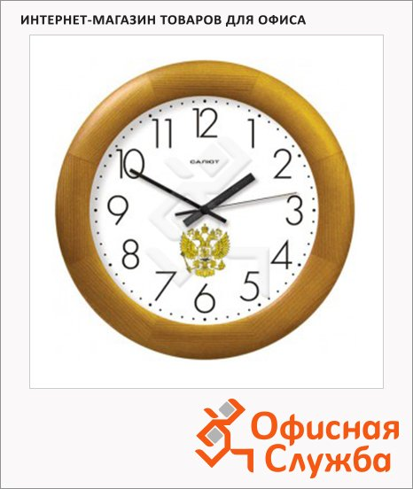 Часы настенные Салют