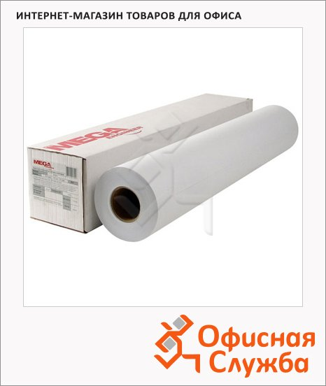 Бумага широкоформатная Mega InkJet, 80г/м2, белизна 146%CIE