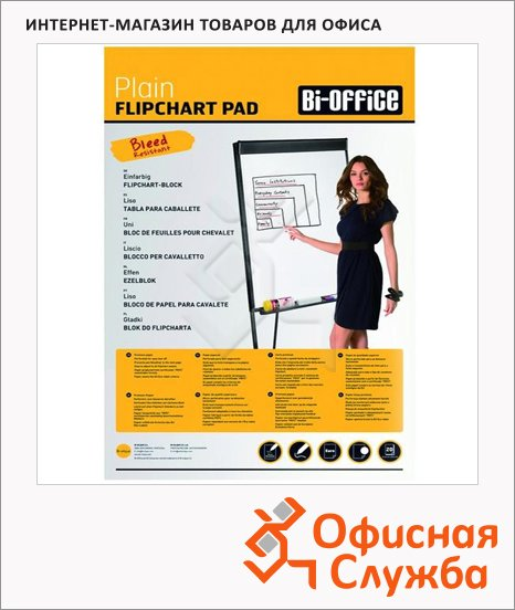 Блокнот для флипчарта Bi-Office 98х65см, 20 листов