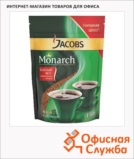 Кофе растворимый Jacobs Monarch, пакет