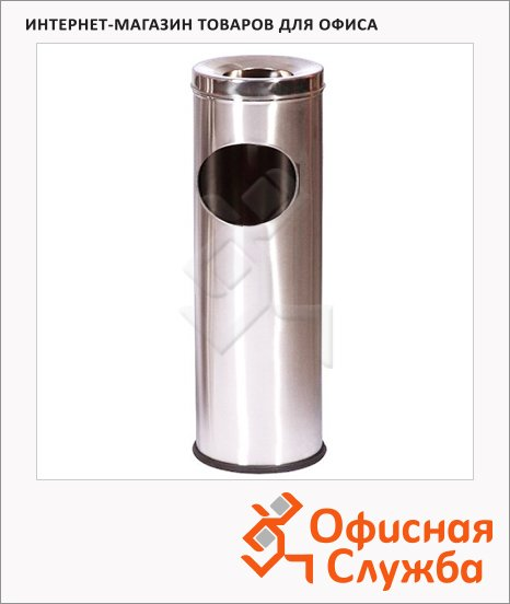 Урна-пепельница напольная Aro 20л, металлик