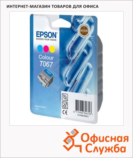 фото: Картридж струйный Epson C13 T0670 4010 3 цвета