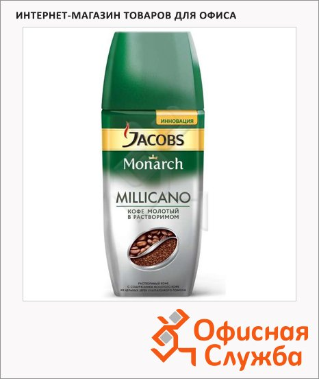 Кофе растворимый Jacobs Monarch Millicano, стекло