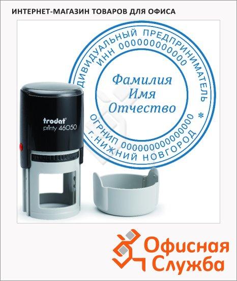 Оснастка для круглой печати Trodat Printy d=50мм, черная, 46050 P2