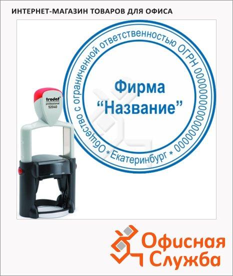 Оснастка для круглой печати Trodat Professional d=40мм, металлик, 52040