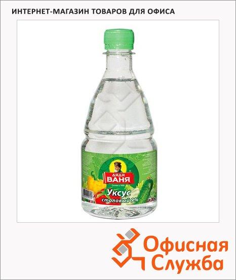 Уксус Дядя Ваня столовый, 9%, 1л