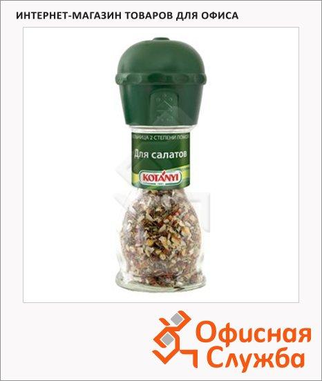 фото: Приправа Kotanyi для салатов 40г, мельница