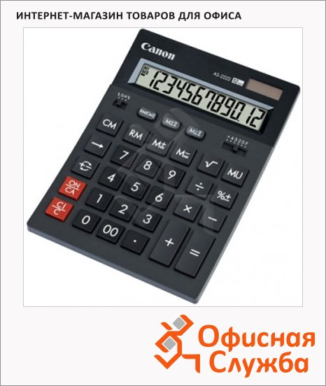 Калькулятор настольный Canon AS 2222