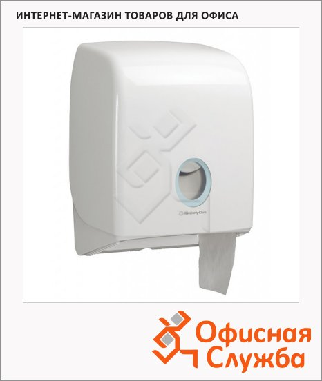 Диспенсер для туалетной бумаги в рулонах Kimberly-Clark Aquarius 6958, белый