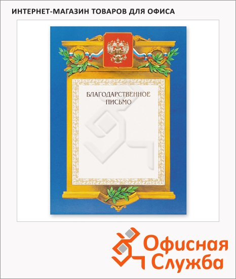 Благодарственное письмо А4, герб с триколором, синяя рамка