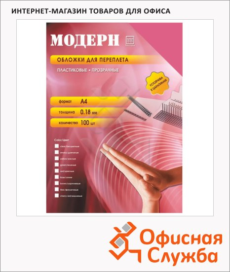 Обложки для переплета пластиковые Office Kit PYMA400180, А4, 180 мкм, 100шт, Модерн