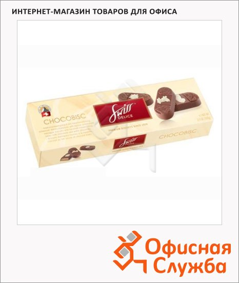 Печенье Swiss Delice chocobuisc