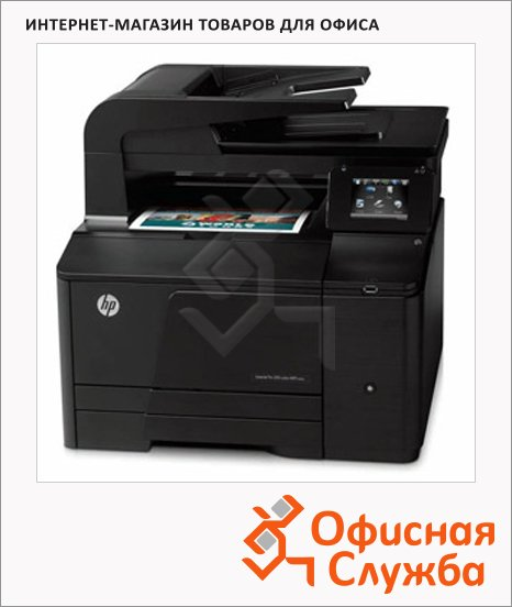 HP LaserJet Pro 200 color Printer M251nw Software and
