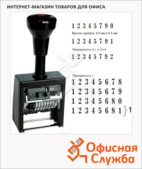 Нумератор с автоматической сменой номера Reiner 8 разрядов, B8К