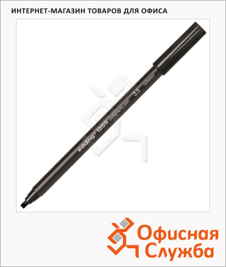 Маркер для каллиграфии Edding 1255, клиновидный наконечник, для дерева и керамики