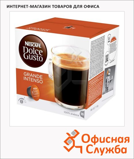 фото: Кофе в капсулах Dolce Gusto Grande Intenso 16шт