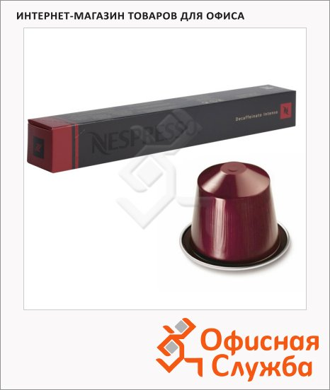 Кофе в капсулах Nespresso Intenso Decaffenated 10шт