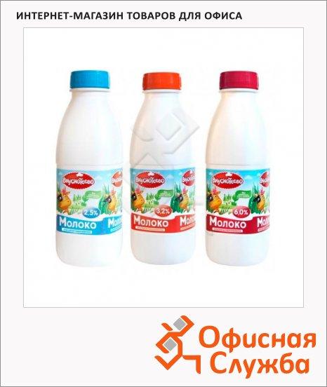 Молоко Вкуснотеево, 900г, пастеризованное