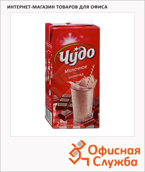 Молочный коктейль Чудо 2%, 950г