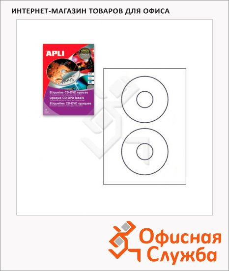 фото: Этикетки для CD/DVD Apli 10166 d=41мм, 200шт