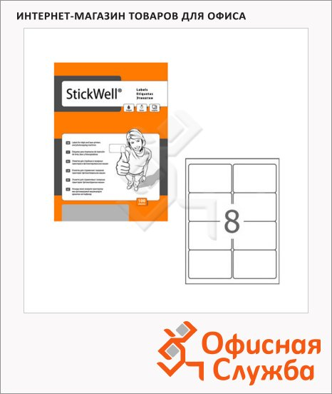 фото: Этикетки белые Stickwell 11252 99.1x67.7мм, 800шт