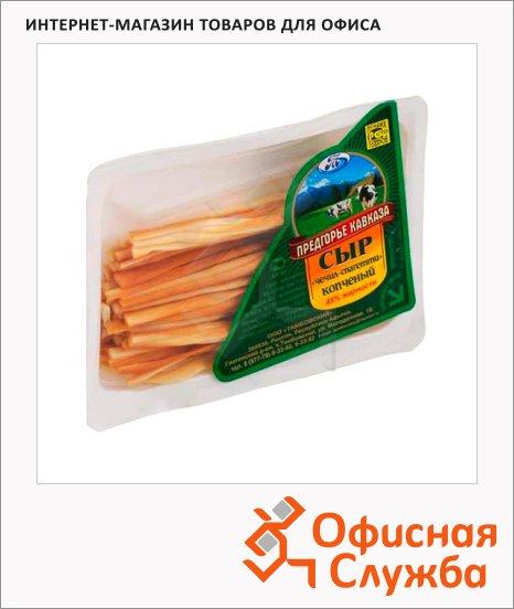 Сыр копченый Предгорье Кавказа 45% Чечил, 100г