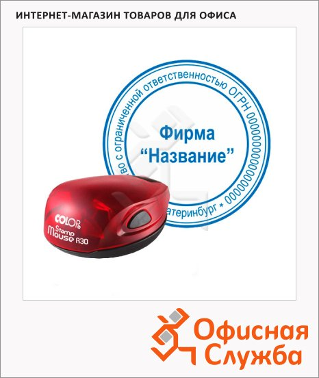 �������� ��������� ������� Colop Stamp Mouse R30 d=30��, �������