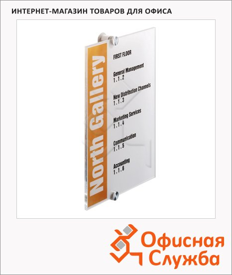 Табличка настенная Durable Cristal Sign 210х 297мм, оргстекло, 4825-19