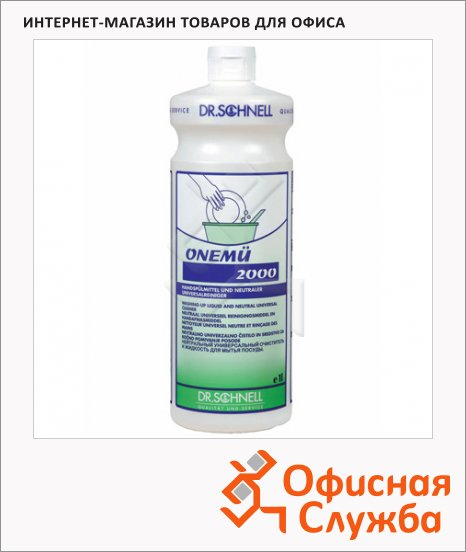 Универсальное моющее средство Dr.Schnell Onemu 2000, для посуды