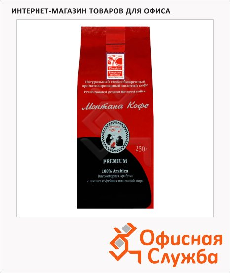 Кофе молотый Монтана Кофе, 250г