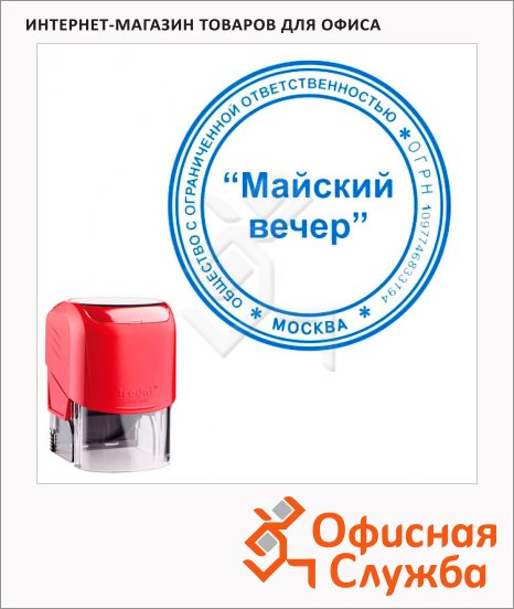 Оснастка для круглой печати Trodat Printy d=42мм, 3642