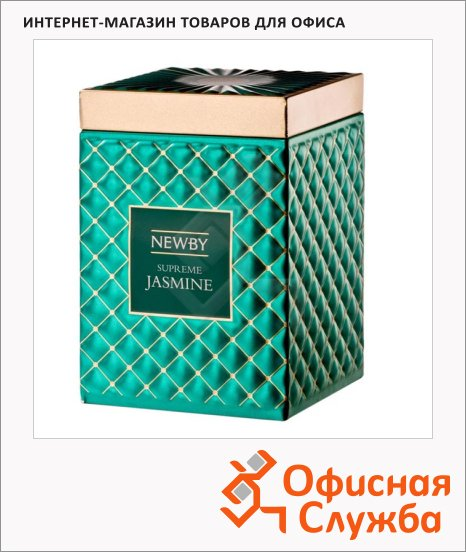 Чай Newby Gourmet Supreme Jasmine (Суприм Жасмин), зеленый, листовой, 100 г, ж/б