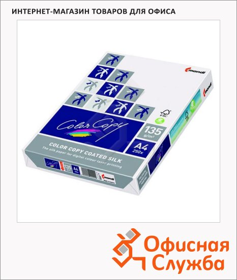 Бумага для принтера Color Copy Silk А4, 250 листов, белизна 138%CIE