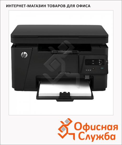 МФУ лазерное Hp LaserJet Pro