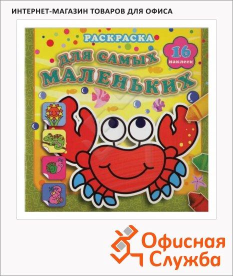 Раскраска Олма-Пресс Малышки, 19х19см, 16 страниц, с наклейками