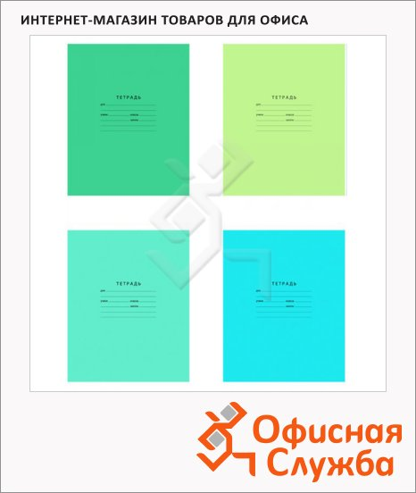Тетрадь школьная Bg Отличная, А5, 12 листов, на скрепке, мелованный картон