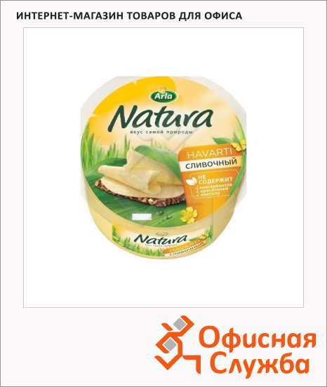 Сыр твердый Arla Natura 45% сливочный