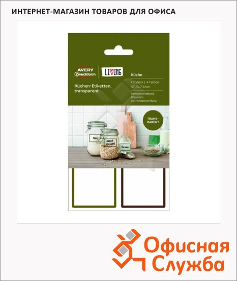 Этикетки самоклеящиеся Avery Zweckform Living 62003, прозрачные, 47.5х73мм, 4шт на листе А4, 4 листа, 16шт, надписи от руки, для кухни