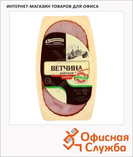 Ветчина Егорьевская Фабрика Барская к завтраку вареная, 300г, нарезка
