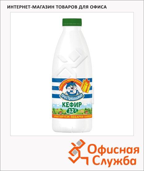 Кефир Простоквашино, 930г