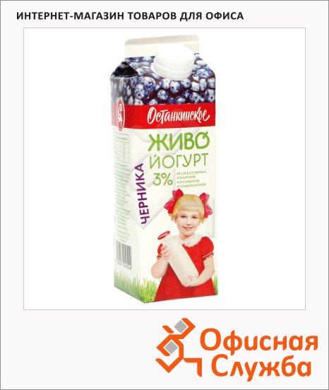 Йогурт питьевой Останкинский Мк 3%, 500г