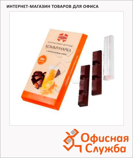 фото: Шоколад Коммунарка горький с апельсиновым соком 200г