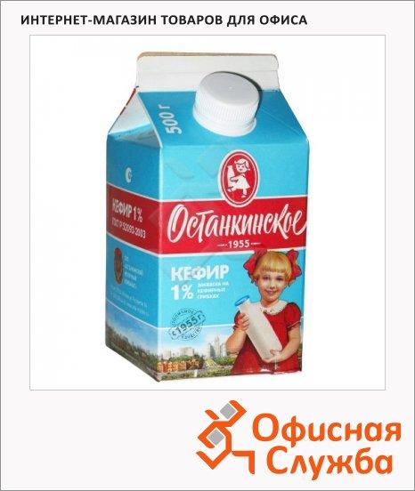 Кефир Останкинский Мк, 500г
