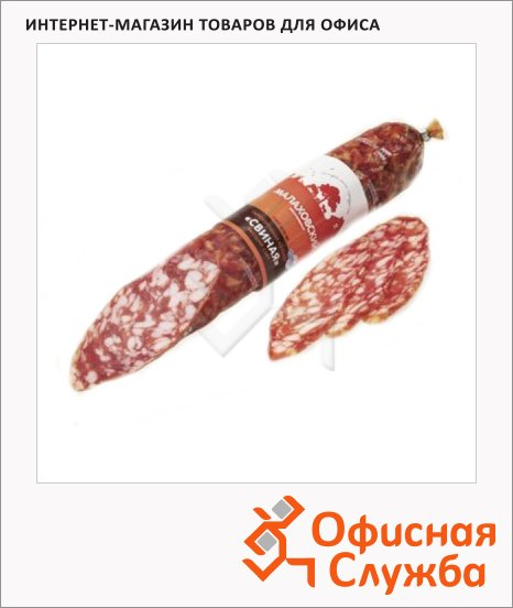 Колбаса Малаховский сырокопченая Свиная, кг