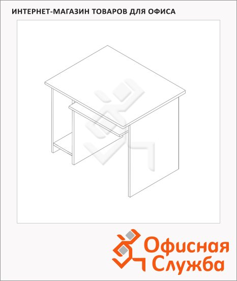 Стол компьютерный Skyland Imago СК-1, 900х720х755мм