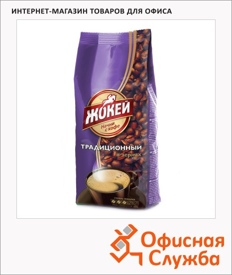 Кофе в зернах Жокей Традиционный, пачка