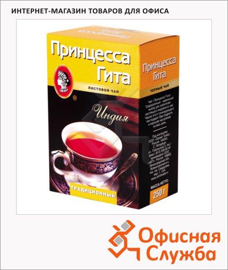 Чай Принцесса Гита Традиционный листовой, черный
