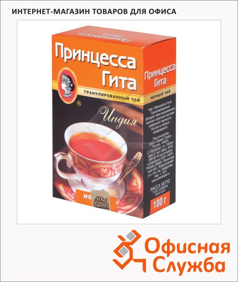 Чай Принцесса Гита Медиум гранулированный, черный