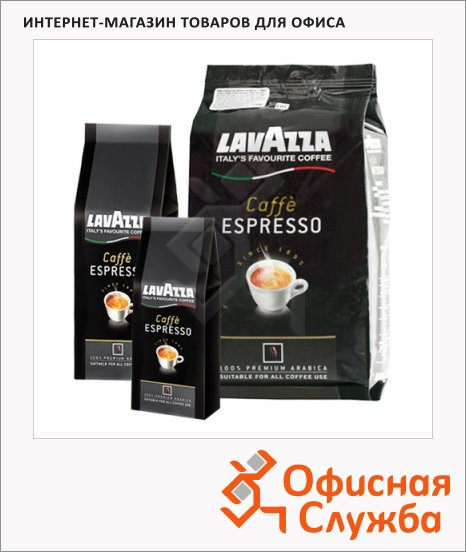 Кофе в зернах Lavazza Caffe Espresso, пачка